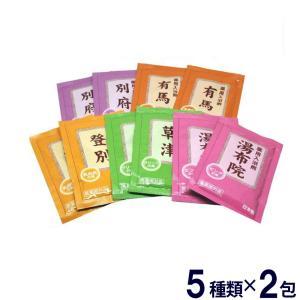 入浴剤 10袋セット 詰め合わせ ギフト  人気 アロマ 温泉 プチギフト  プレゼント|wagonsale