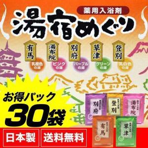 入浴剤 名湯 湯宿めぐり 詰め合わせ 30包セット(5種×6包) ギフト 人気 アロマ 温泉 プチギフト プレゼントの画像
