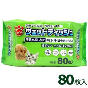 ペット用ウェットティッシュ 80枚入 犬・猫用 お口・耳・目のまわり用|wagonsale