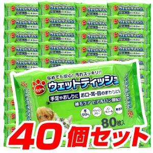 ペット用ウェットティッシュ 80枚入[40個セット]犬・猫用 お口・耳・目のまわり用 送料無料