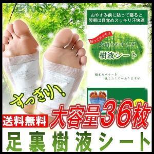 樹液シート 30枚組+6枚組  お徳用増量 足裏シート/フットケア 日本製|wagonsale|04