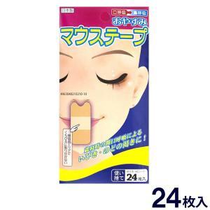 口閉じテープ いびき防止 テープ マウステープ 24枚入 鼻...