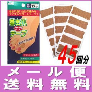 巻き爪 テーピング 15枚×3箱 45枚入 治療 巻き爪 テープ 巻き爪 巻き爪 ブロック|wagonsale