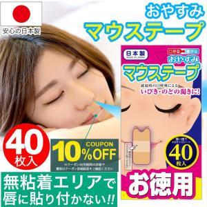 マウステープ 40枚入 口閉じテープ いびき対策 グッズ 鼻呼吸テープ 幅広 マウステープ 口呼吸防止テープ 日本製 鼻呼吸「メール便で送料無料」ポイント消化