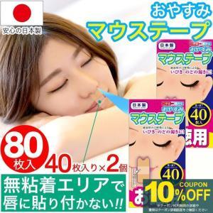 マウステープ 80枚入 口閉じテープ いびき対策  睡眠グッズ 鼻呼吸テープ 幅広 マウステープ 口...