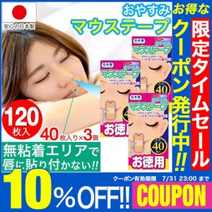 マウステープ 120枚入 口閉じテープ いびき対策 睡眠グッズ 鼻呼吸テープ 幅広 マウステープ 口呼吸防止テープ 日本製 鼻呼吸 メール便で送料無料 ポイント消化