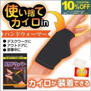 使い捨てカイロinハンドウォーマー カイロ 手袋 あったか スマホ 指なし 防寒 メール便で送料無料 ゆうパケットの商品画像|ナビ