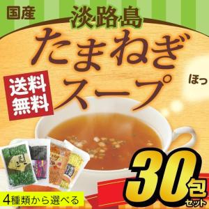 たまねぎスープ 30包セット オニオンスープ 淡路島産 玉ねぎスープ 小分け 個包装 コラーゲン配合「メール便で送料無料」|wagonsale
