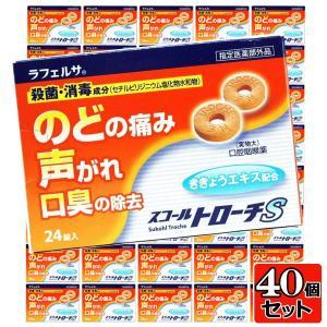 スコールトローチS 24錠×40個セット  指定医薬部外品  のど飴 喉飴 のどあめ 送料無料
