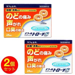 スコールトローチS 24錠×2個セット  指定医薬部外品  のど飴 喉飴 のどあめ ポイント消化 「...