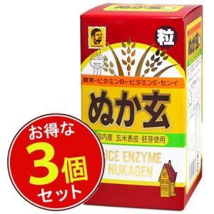 ぬか玄粒【3本セット】杉食