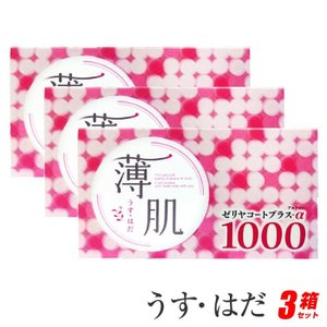 コンドーム 避妊具 3箱セット スキン ニューゼリアコートプラスα うすっ1000|wagonsale