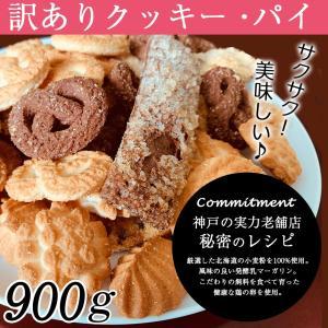 クッキー 詰め合わせ 訳あり スイーツ クッキー パイ 8種 900g (300g 3袋) お菓子 ...