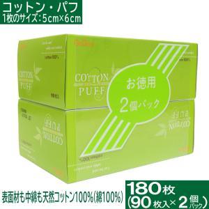 コットン・パフ お徳用90枚入×2個パック G&Gco