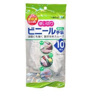 使い捨て 手袋 ビニール手袋 10枚入