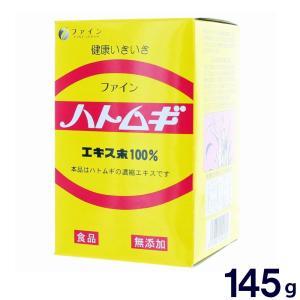 ハトムギエキス 末 ファイン ( 145g ) ( サプリ サプリメント )