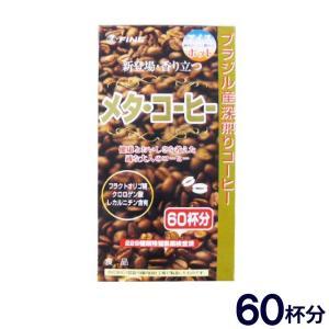 わけあり商品 数量限定 ファイン メタ・コーヒー(旧メタボコーヒー) 1.1g×60包|wagonsale