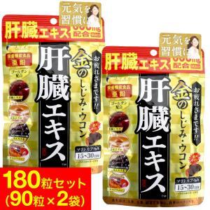 ファイン しじみウコン肝臓エキス/ハーブ サプリメント/(サプリ サプリメント ウコン)  【こんな...
