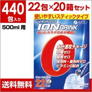 スポーツドリンク 粉末 ファイン イオンドリンク 3.2g×...