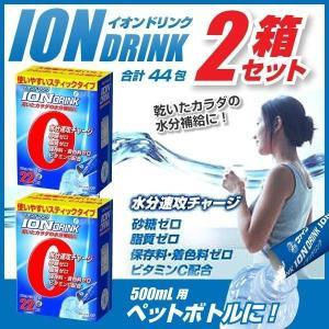 スポーツドリンク 粉末 パウダー ファイン イオンドリンク 3.2g×2箱セット(計44包) 500mL用 健康食品 飲料 wagonsale 02