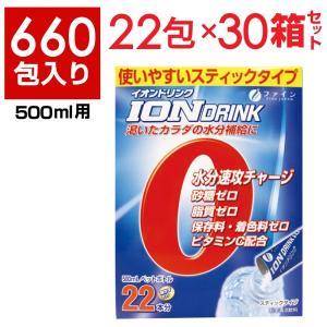 スポーツドリンク 粉末 ファイン イオンドリンク 3.2g(22包入)×30箱セット(計660包)5...