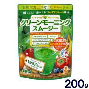 グリーンモーニングスムージー ( 200g ) ( スムージ...