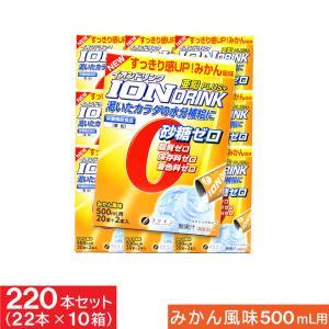 スポーツドリンク 粉末 パウダー ファイン イオンドリンク 亜鉛プラス みかん味 22包×10箱セット(計220包)500mL用 スティックタイプ 熱中症対策に|wagonsale