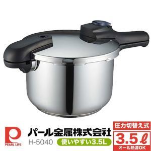 パール金属 圧力鍋 クイックエコ 3層底切り替え式圧力鍋 3...