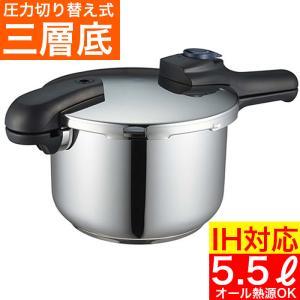 パール金属 圧力鍋 クイックエコ 3層底切り替え式圧力鍋 5...