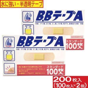 絆創膏 B.BテープA スタンダード 200枚セット(100枚入×2個) 水に強い 半透明テープ 消毒 保護 救急ばんそう膏 ばんそうこう 傷テープ 送料無料|wagonsale