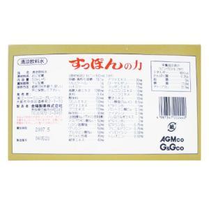 スッポンドリンク 力源 50mlx5|wagonsale|02