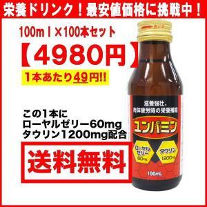 滋養強壮ドリンク ユンパミン 100本セット|wagonsale