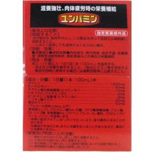 滋養強壮ドリンク ユンパミン 100本セット|wagonsale|03