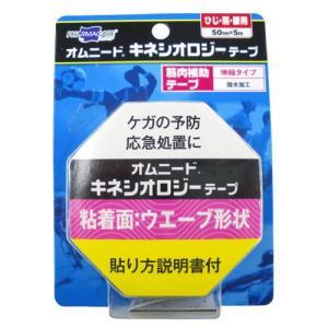 テーピング/テープ オムニード キネシオロジーテープ (ひじ・肩・腰用)50mm×5m 伸縮タイプ|wagonsale