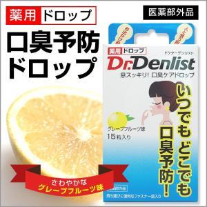 口ケアドロップ グレープフルーツ味 15粒  口臭予防 医薬部外品 関西薬品工業|wagonsale
