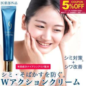 シワ改善クリーム シミ 対策 薬用 Wアクションクリーム 30g 医薬部外品 日本製|わごんせる