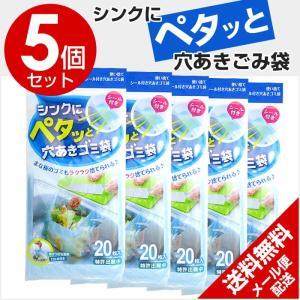 シンクにペタッと穴あきゴミ袋 20枚入×5個セット 三角コーナー ごみ袋 水切りネット 水切ゴミ袋