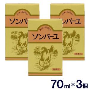 ソンバーユ 尊馬油 馬油 無香料 70ml 3個セット