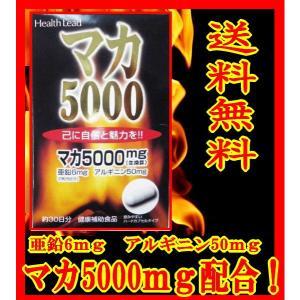 マカ マカ5000 60粒 ヘルスリード|wagonsale