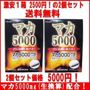 マカ マカ5000 60粒 2個セット|wagonsale