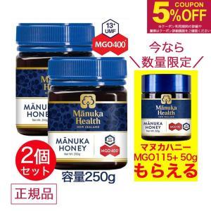 マヌカヘルス マヌカハニー蜂蜜 MGO400+ 250g  2個セット UMF13+  日本向け正規...