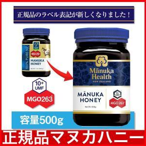 マヌカヘルス マヌカハニー MGO250+ ( 500g )...