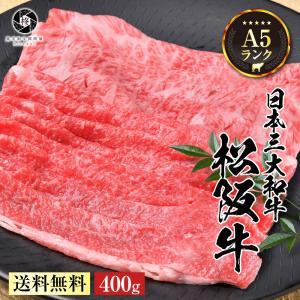 ギフト 松阪牛 極上A5等級牛肉 厳選部位 400g|黒毛和牛卸問屋 柊