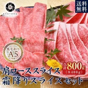 牛肉 すき焼き しゃぶしゃぶ 霜降りバラ クラシタロースセット800g(400gx2) 送料無料 豪...
