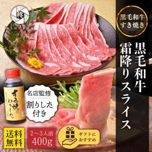 牛肉 肉 黒毛和牛 高級店 すき焼き 割り下付 A5等級   バラスライス 400g 和牛   肉 ...