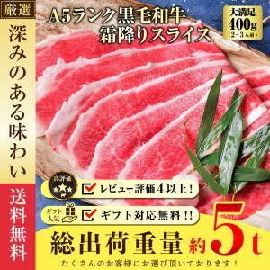 牛肉 すき焼き 霜降りバラスライス 400g  黒毛和牛 しゃぶしゃぶ  お肉  贈答  ギフト