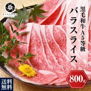 黒毛和牛 ギフト 最高A5等級牛肉  霜降りバラスライス 800g(400gx2) しゃぶしゃぶ す...