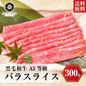 牛肉 すき焼き お試し黒毛和牛 霜降りバラ肉 300g 送料無料 A5等級お肉  しゃぶしゃぶ