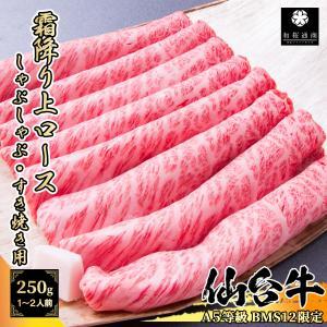 仙台牛 肩ロース 250g A5等級 プレミアムセレクト BMS12限定 大判クラシタローススライス...