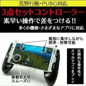3種類セット モバイル コントローラ 射撃ボタン 荒野行動 PUBG スマホ用ゲームパッド iPho...